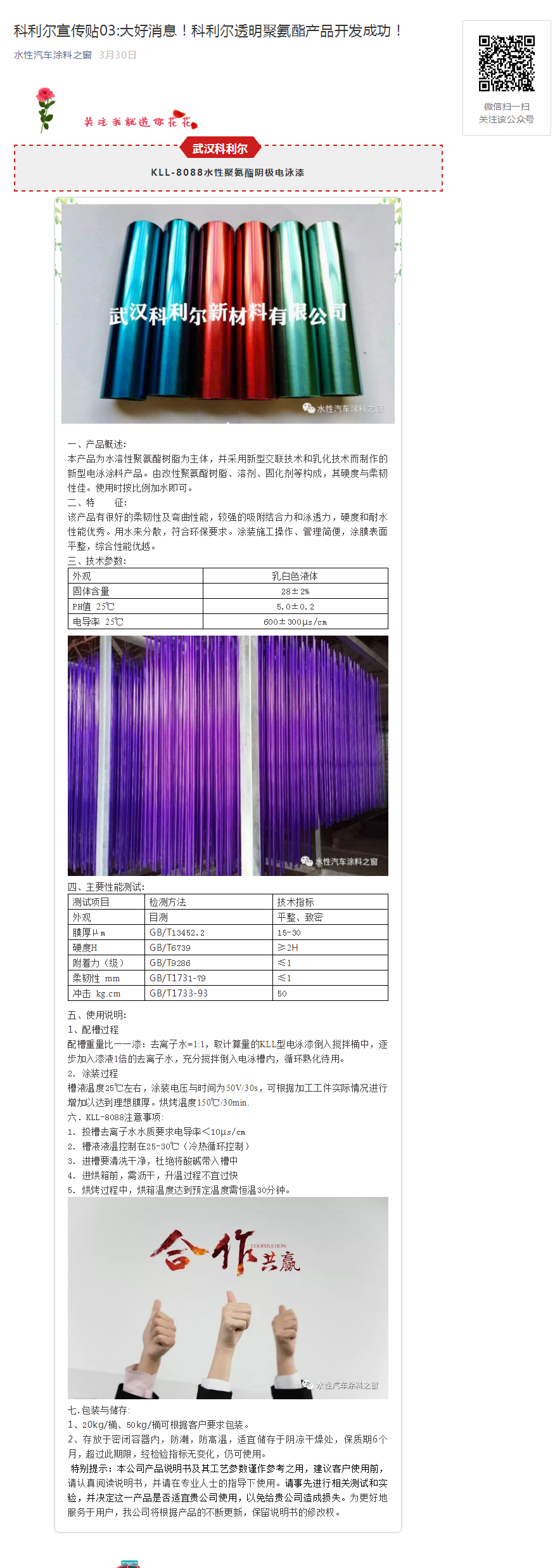 科利尔宣传贴03:大好消息!科利尔透明聚氨酯产品开发成功!